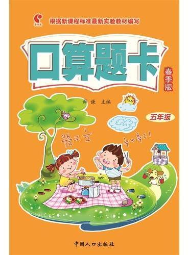 口算题卡春季版(五年级)