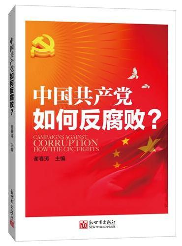 中国共产党如何反腐败?(中文版)