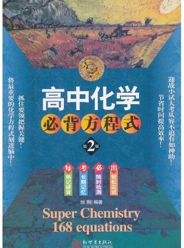 无敌高中化学必背方程式 第2版