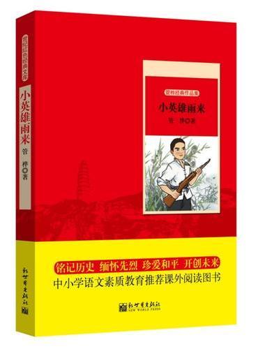 世纪红色经典文库:小英雄雨来