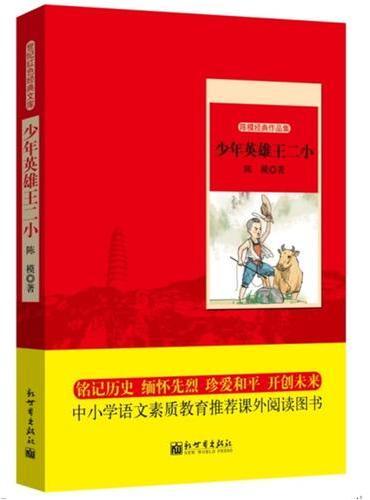 世纪红色经典文库:少年英雄王二小