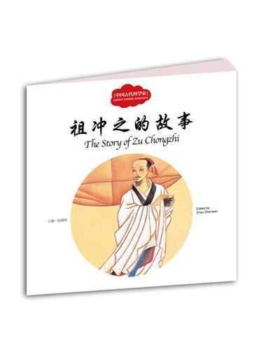 幼学启蒙丛书—— 中国古代科学家2  祖冲之的故事(中英对照)