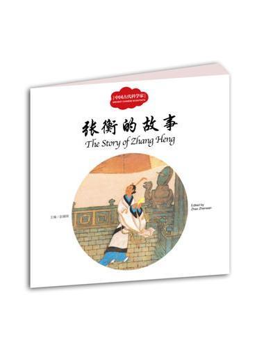 幼学启蒙丛书—— 中国古代科学家1 张衡的故事(中英对照)