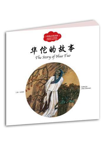 幼学启蒙丛书—— 中国古代名医3 华佗的故事(中英对照)