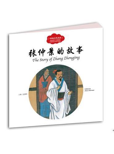 幼学启蒙丛书—— 中国古代名医2 张仲景的故事(中英对照)