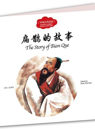 幼学启蒙丛书—— 中国古代名医 1 扁鹊的故事(中英对照)