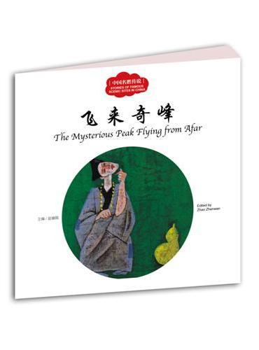 幼学启蒙丛书—— 中国名胜传说2 飞来奇峰(中英对照)