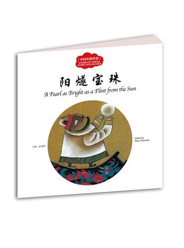 幼学启蒙丛书——中国名胜传说3  阳燧宝珠(中英对照)