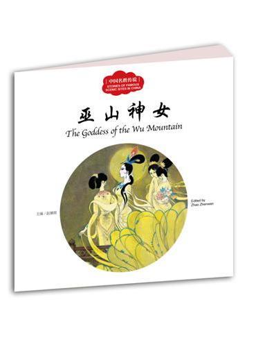 幼学启蒙丛书——中国名胜传说4 巫山神女(中英对照)