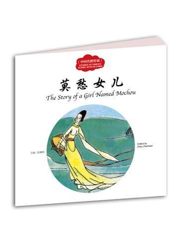 幼学启蒙丛书—— 中国名胜传说1 莫愁女儿(中英对照)