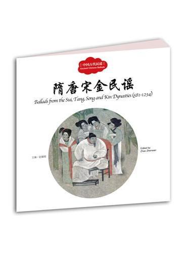 幼学启蒙丛书——中国古代民谣3 隋唐宋金民谣(中英对照)