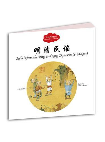幼学启蒙丛书——中国古代民谣4 明清民谣(中英对照)