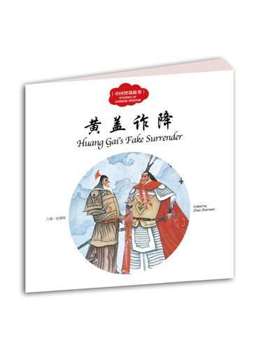 幼学启蒙丛书——中国智谋故事2 黄盖诈降(中英对照)