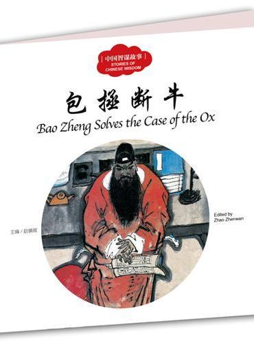 幼学启蒙丛书——中国智谋故事3  包拯断牛(中英对照)