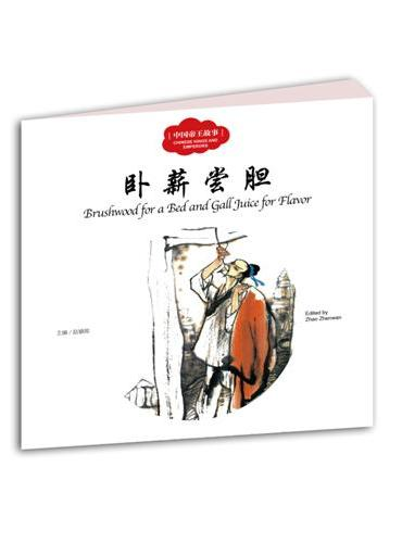 幼学启蒙丛书—— 中国古代帝王故事 1 卧薪尝胆(中英对照)