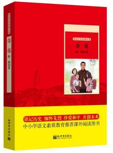世纪红色经典文库:奇花
