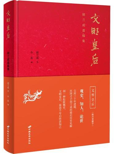 文明皇后:胡兰成遗稿集