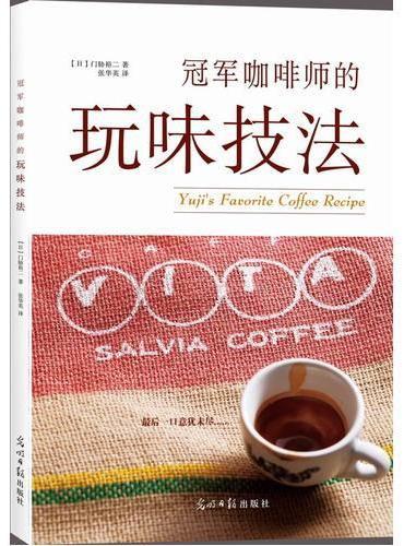 冠军咖啡师的玩味技法