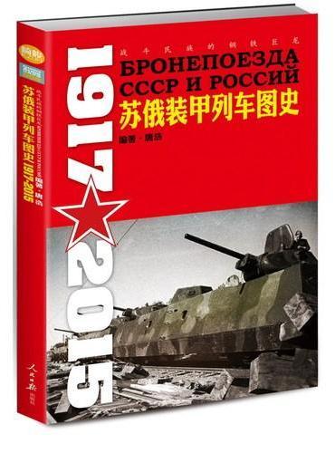 战斗民族的钢铁巨龙:苏俄装甲列车图史 1917-2015