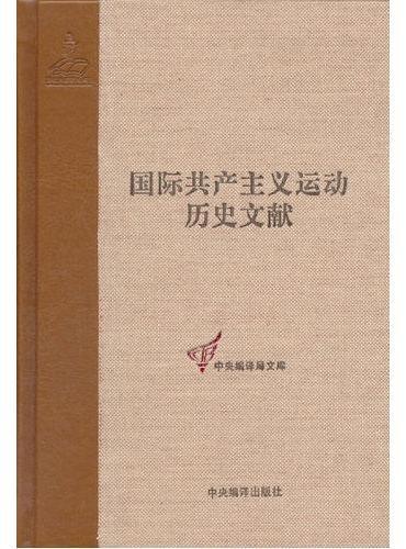 共产国际执行委员会第十一次全会文献2(国际共产主义运动历史文献第52卷)