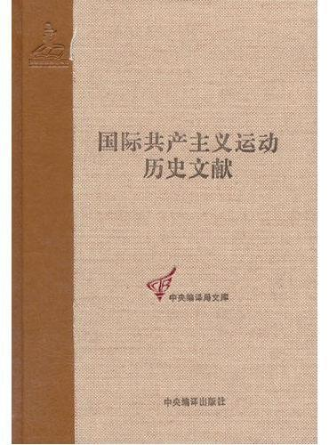 第一国际第六次(日内瓦)代表大会文献(国际共产主义运动历史文献第13卷)