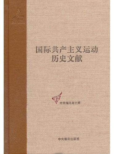 第一国际第三次(布鲁塞尔)、第四次(巴塞尔)代表大会文献(国际共产主义运动历史文献第10卷)