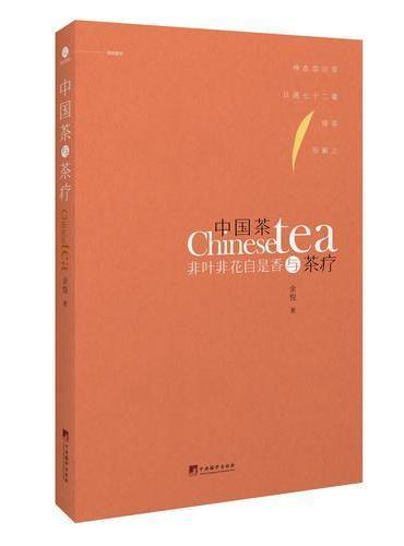 中国茶与茶疗(朗朗书房&艺.文.志)