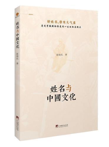 姓名与中国文化(朗朗书房&艺.文.志)