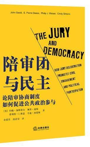 陪审团与民主:论陪审协商制度如何促进公共政治参与