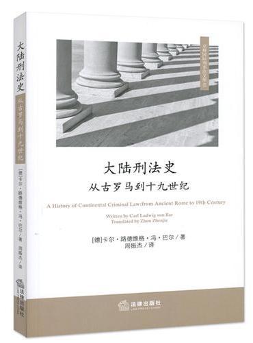 大陆刑法史:从古罗马到十九世纪