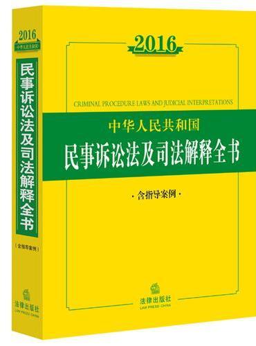 2016中华人民共和国民事诉讼法及司法解释全书(含指导案例)