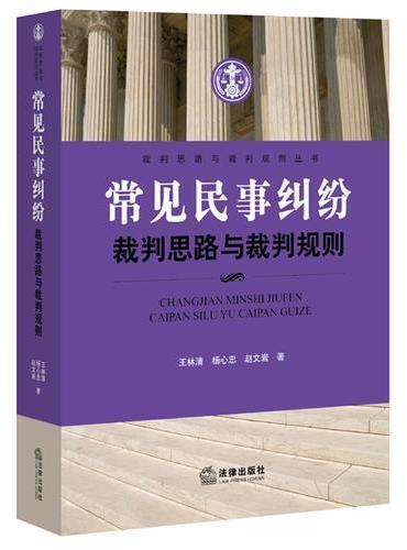 常见民事纠纷裁判思路与裁判规则