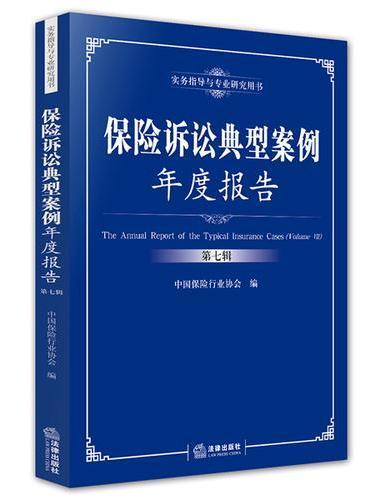 保险诉讼典型案例年度报告(第七辑)