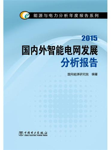 能源与电力分析年度报告系列 2015国内外智能电网发展分析报告