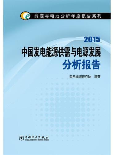 能源与电力分析年度报告系列 2015中国发电能源供需与电源发展分析报告