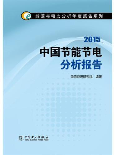 能源与电力分析年度报告系列2015中国节能节电分析报告
