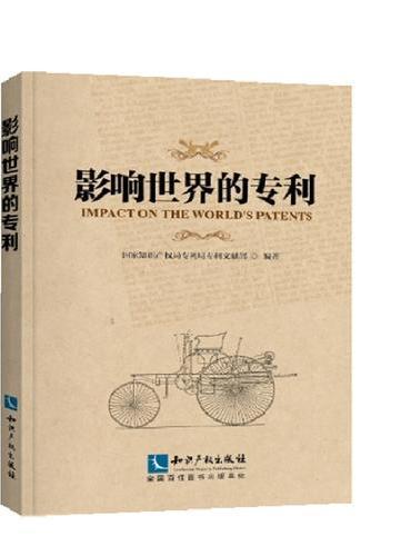 影响世界的专利
