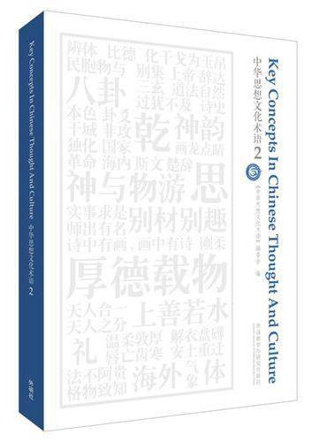 中华思想文化术语(2)