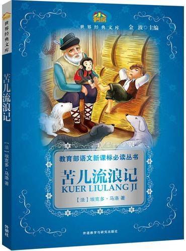 苦儿流浪记(小书房.世界经典文库)(新)