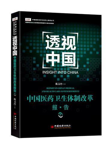 透视中国 中国医药卫生体制改革报告 下