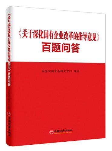 学习 关于深化国有企业改革的指导意见 百题问答