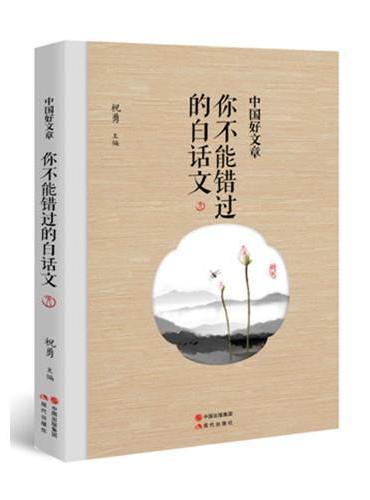 中国好文章-你不能错过的白话文