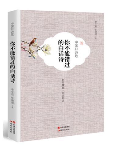 中国好诗歌-你不能错过的白话诗
