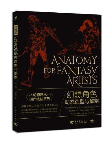 幻想艺术创作技法系列:幻想角色动态造型与解剖