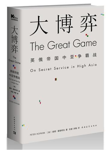 大博弈:英俄帝国中亚争霸战