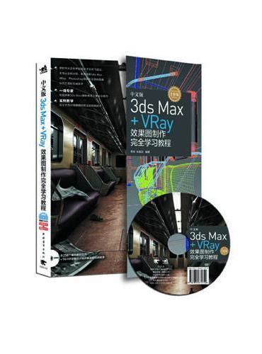 中文版3ds Max + VRay效果图制作完全学习教程