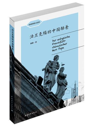 法兰克福的中国酷爸