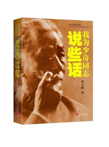 当代中国口述史系列:我为少奇同志说些话