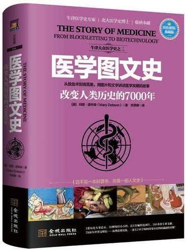 医学图文史:改变人类历史的7000年(彩色精装典藏版)