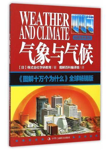 图解十万个为什么:气象与气候 (全球畅销版)